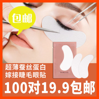 Eye stickers affixed eye grafted eyelashes eyelashes eyelash grafting tool types 100 pairs of eyes affixed stickers isolation hypoallergenic