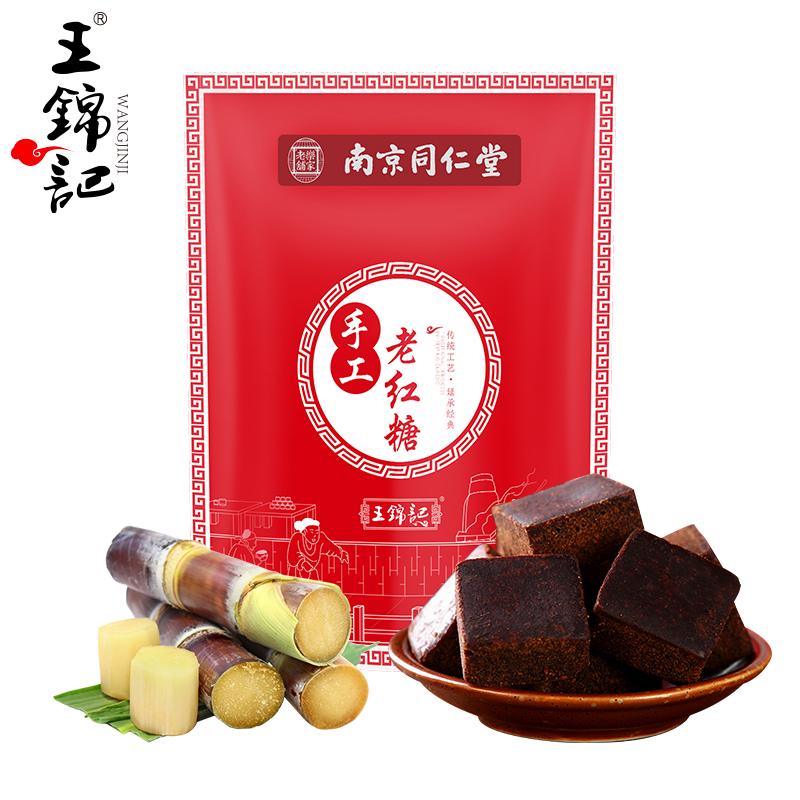 南京同仁堂正品纯手工古法土老红糖姜茶气血月经黑糖块单独小包装