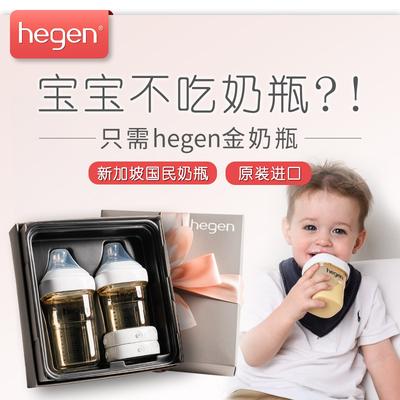 新加坡原装进口hegen新生婴儿多功能PPSU奶瓶礼盒一大一小储存盖