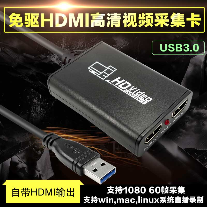 New USB3 0 free drive HDMI HD video capture card fighting fish obs mobile  game conference live recording box