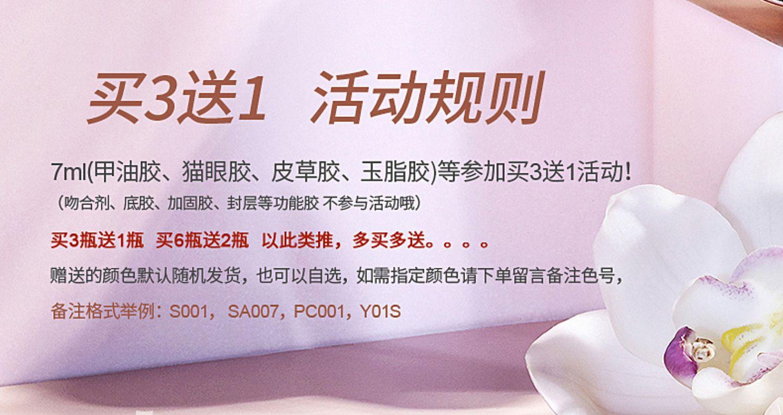 猫眼指甲油胶流行色甲胶油网红款美甲猫眼胶2020年新款美甲店专用商品详情图