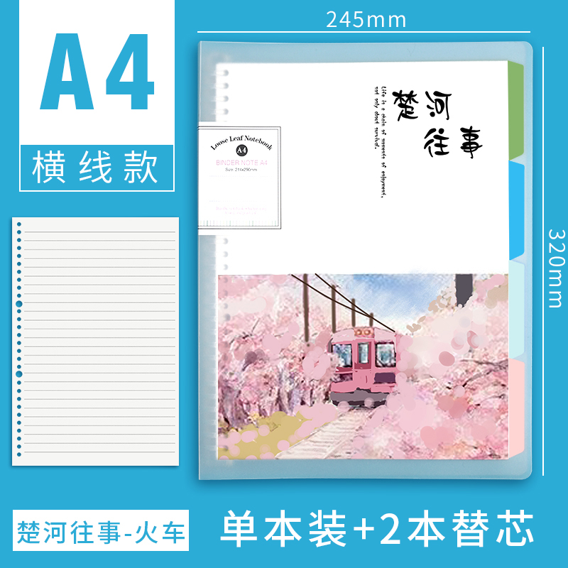 A4 HORIZONTAL LINE [SAKURA SEASON - TRAIN] TO SEND 2 REFILLS