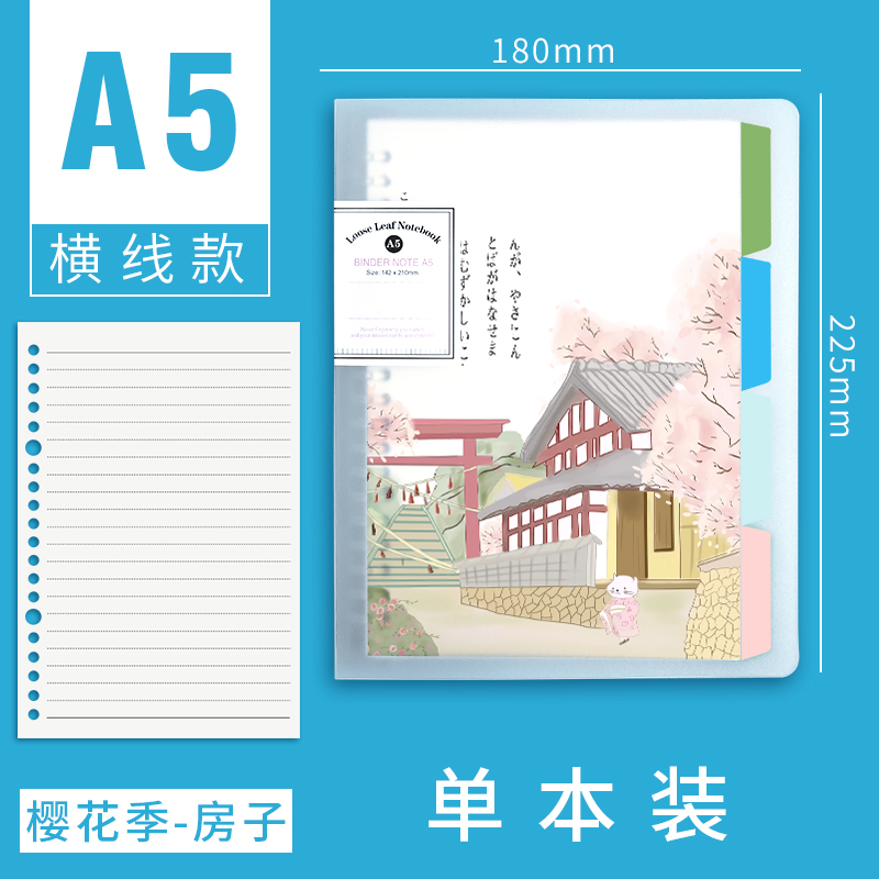 A5 HORIZONTAL LINE [SAKURA SEASON - HOUSE]
