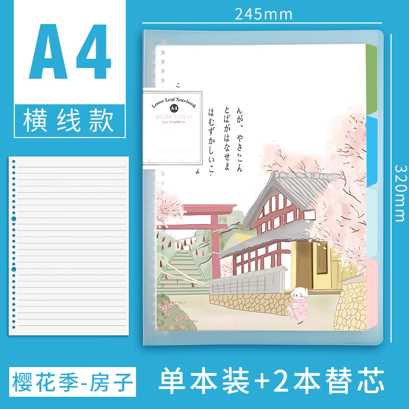 A4 HORIZONTAL LINE [SAKURA SEASON - HOUSE] TO SEND 2 REFILLS