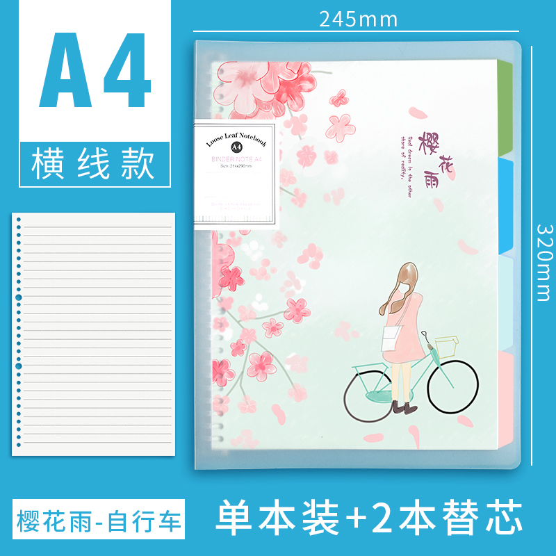 A4 HORIZONTAL LINE [SAKURA RAIN - BICYCLE] TO SEND 2 REFILLS