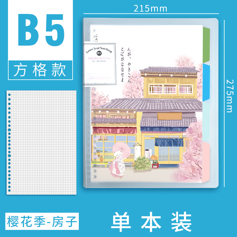 B5 SQUARE [SAKURA SEASON - HOUSE]
