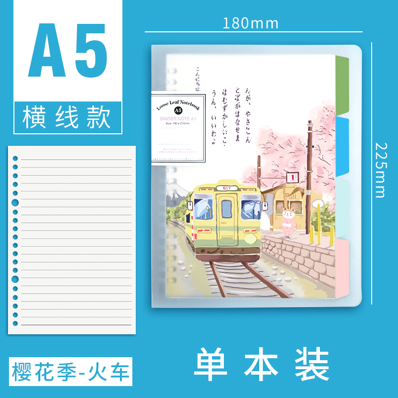 A5 HORIZONTAL LINE [SAKURA SEASON - TRAIN]