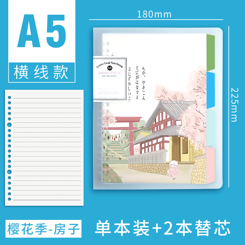 A5 HORIZONTAL LINE [SAKURA SEASON - HOUSE] TO SEND 2 REFILLS