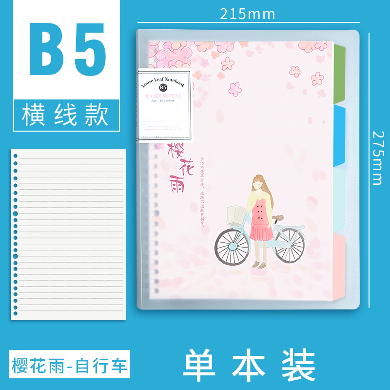 B5 HORIZONTAL LINE [SAKURA RAIN - BICYCLE]