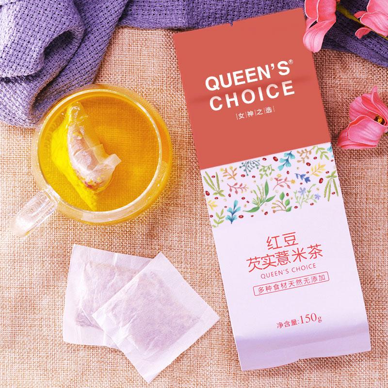 【买一送一】红豆薏米茶芡实薏米茶包花茶大麦薏仁茶湿陈皮气