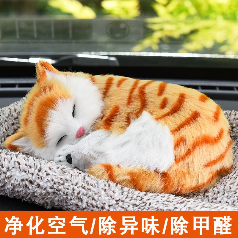 Xe đồ trang sức trang sức cá tính sáng tạo dễ thương mô phỏng mèo gói carbon ngoài formaldehyde đồ trang trí xe trang trí xe nguồn cung cấp