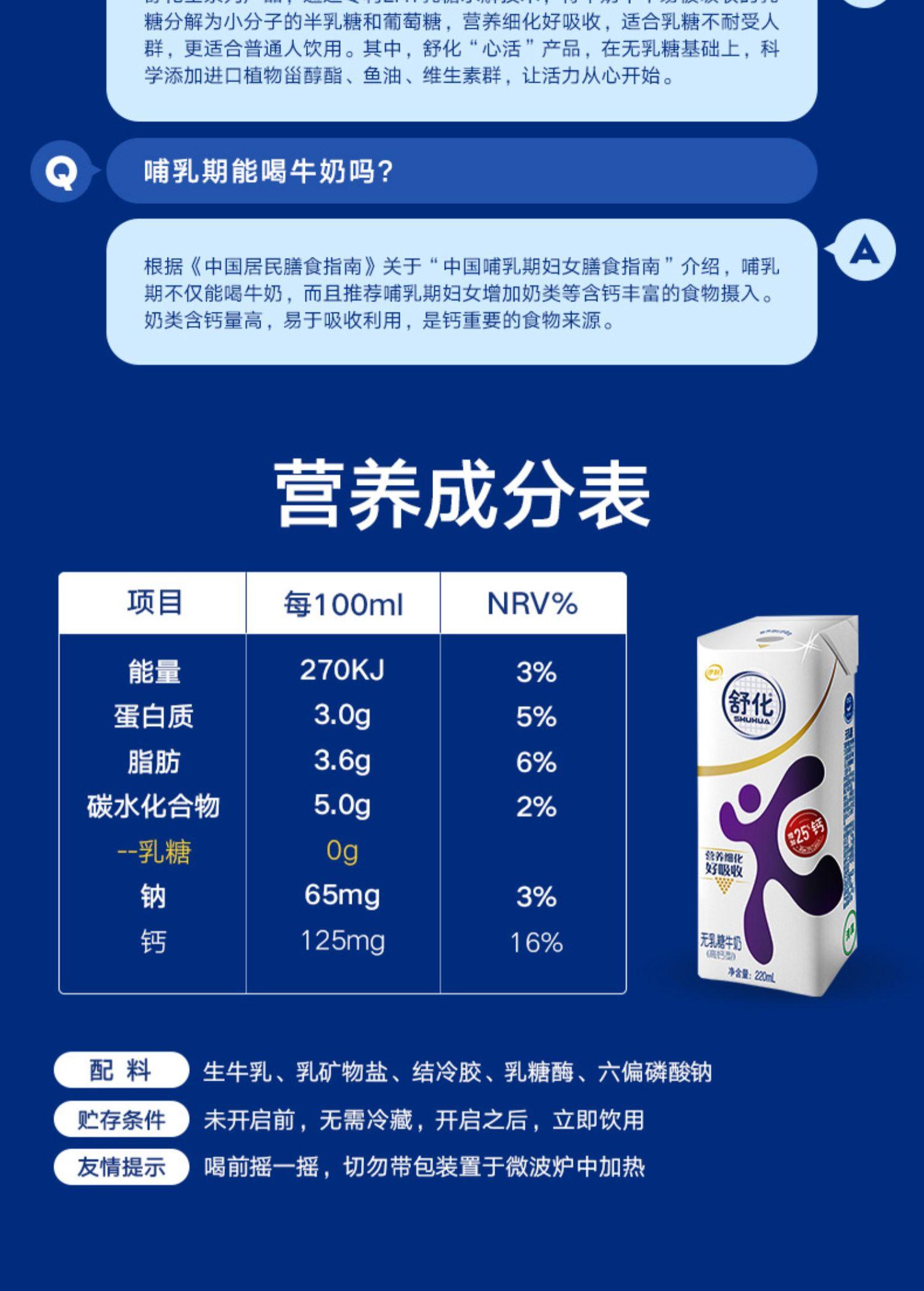 【吐槽大会同款】伊利舒化高钙牛奶24盒