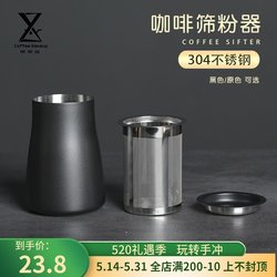 Hand-Chong coffee screen powder 304 stainless steel fine filtration cup coffee powder smell cup sharrifier powder powder