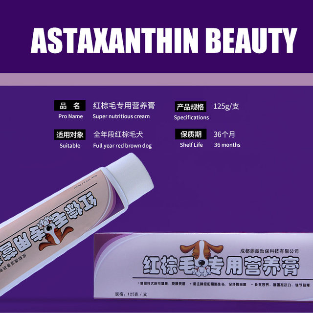 Red brown hair dog beauty hair nutrition cream Teddy VIP red brown special beauty hair skin care products health care products 125g