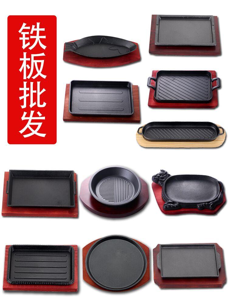 牛排长方形烤鱼铁板烧烧铸铁燃气烤盘圆形加厚盘家用商用盘包邮