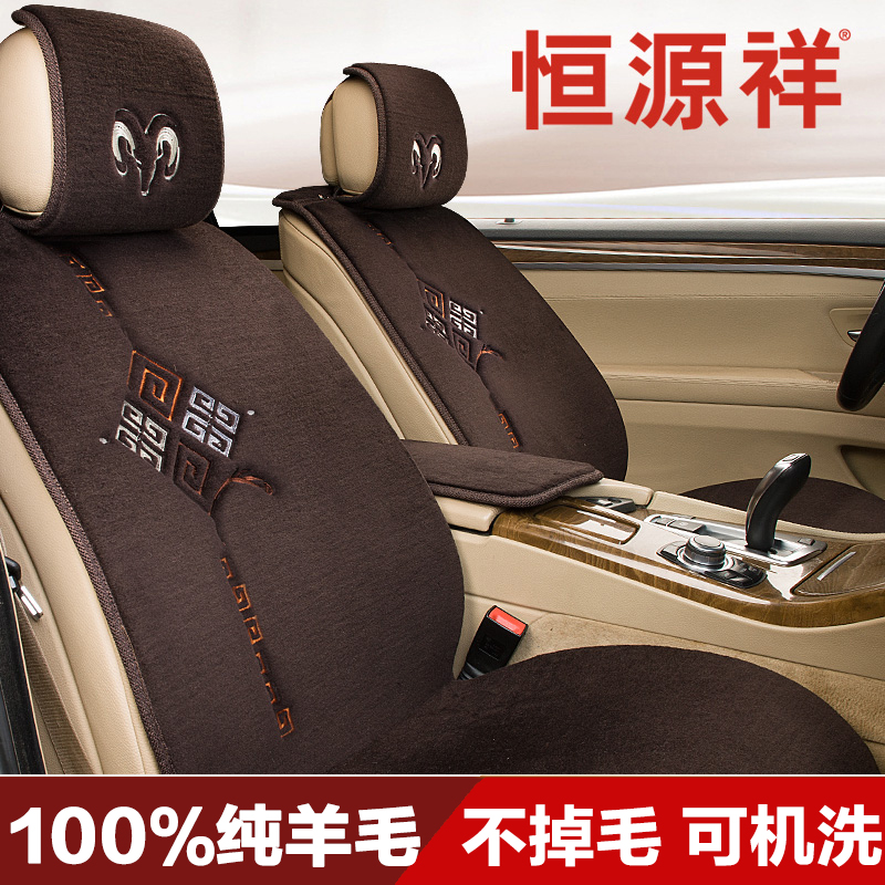 Source Xiang winter wool car cushion winter warm short plush seat pad pure wool strapless cashmere seat cover