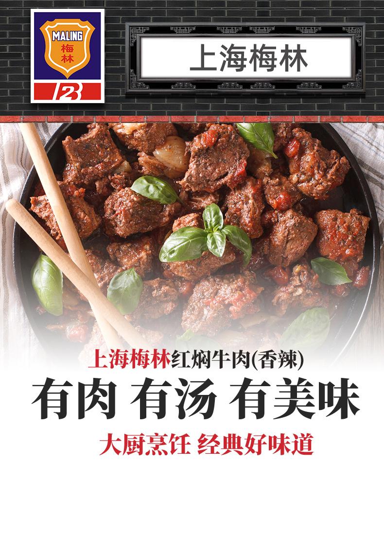 中华老字号,中粮代工企业:227gx3罐 上海梅林 红焖牛肉罐头 54.9元包邮 买手党-买手聚集的地方