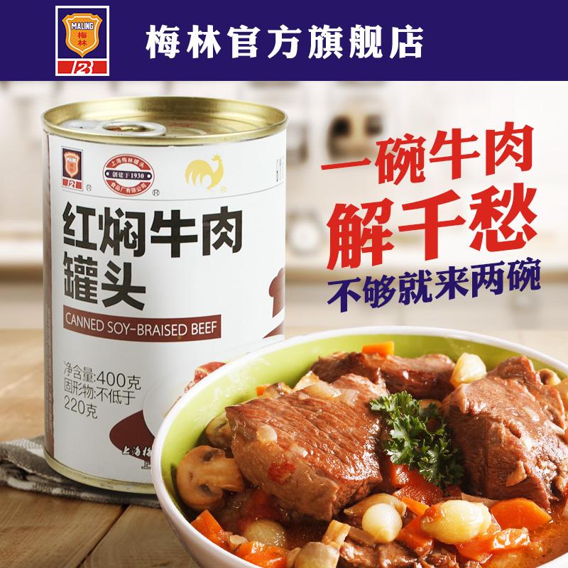 中华老字号 上海梅林 红焖牛肉罐头 400g*2罐 天猫优惠券折后¥58包邮(¥78-20)