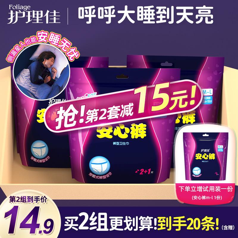护理佳安心裤女经期用夜用安睡裤型卫生巾夜安裤安全卫生裤3包9条