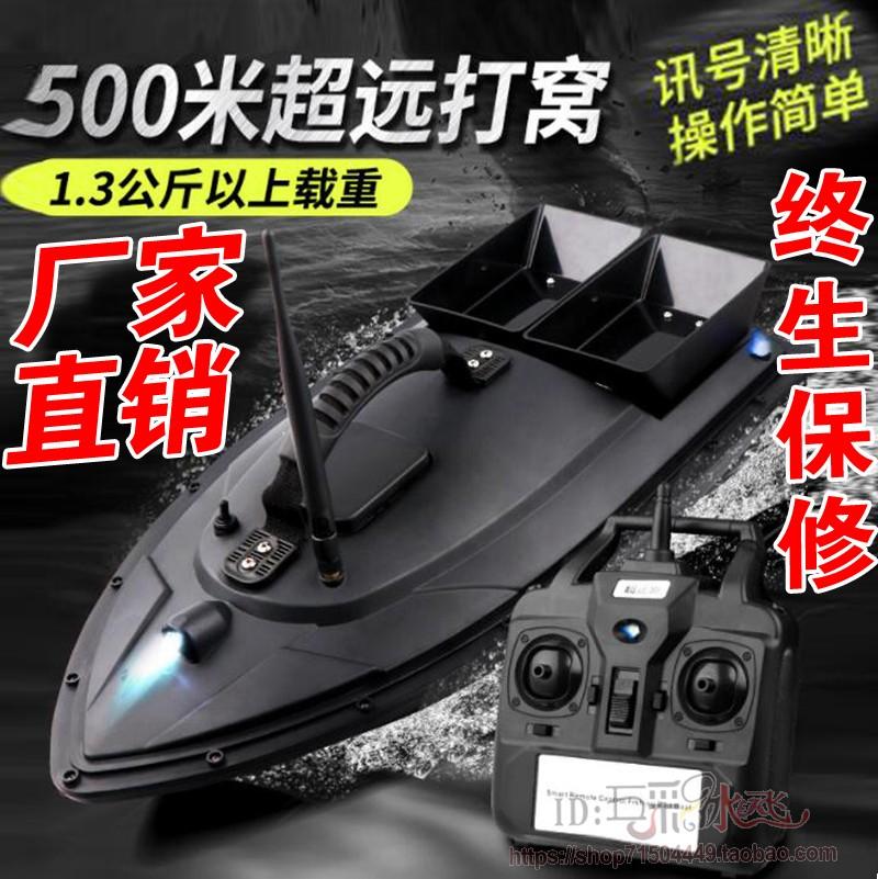 v定点打窝船遥控船钓鱼打窝送钩自动定点远点投料送料机500米
