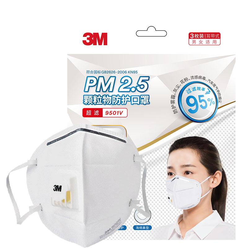 3M口罩n95防尘防毒防霾雾霾甲醛工业粉尘劳保pm2.5防护透气可清洗