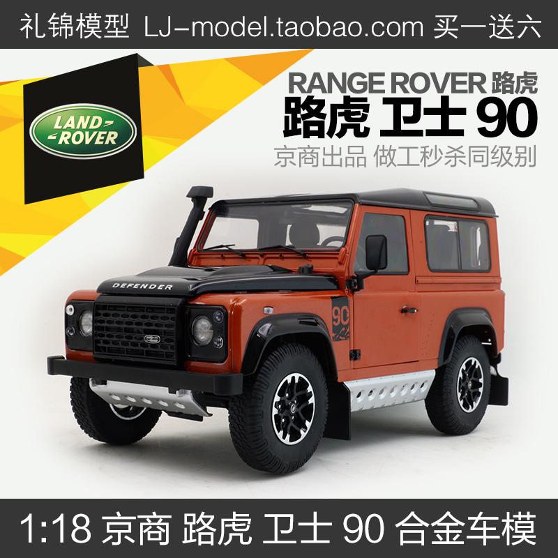 路虎卫士90京商Kyosho1:18卫士90短轴版冒探险版合金仿真汽车模型