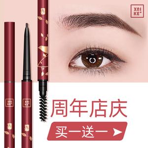 中国风极细眉笔自然持久防水防汗不易脱色不晕染初学者网红超细芯