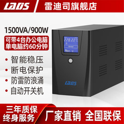Radiodetection UPS uninterruptible power supply D1500 home computer server emergency power failure prevention voltage stabilized backup power supply 1500VA/900W power failure power failure uninterruptible power battery backup power supply