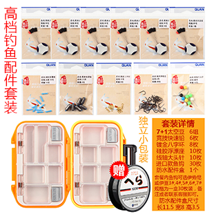 特价猫高档垂钓配件套装 进口鱼钩主线配件盒 包含了钓鱼需要的全部配件 到手就能钓 金钩达人