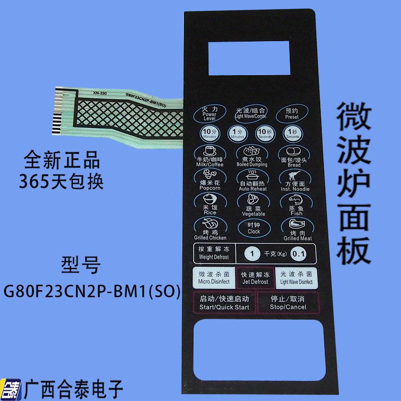 G80F23CN2P-BM1(SO)格兰仕面板G8023CSP-BM1(S0) G70F23CN2P-BM1