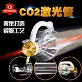 Difike co2 углекислого газа лазерная трубка 40w50w60w80w100w130w150w прямые продажи