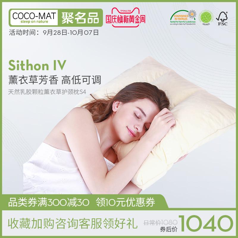 COCO MAT薰衣草香枕頭天然乳膠顆粒失眠睡眠護頸成人單人枕芯S4
