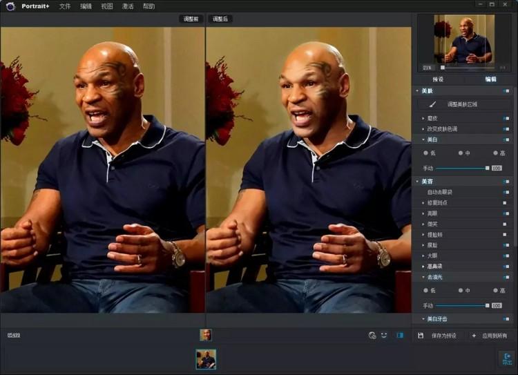 智能人物磨皮软件 ArcSoft Portrait+ 3.0 完美破解版免费下载附独家使用教程(可挂载PS作插件使用) PS插件 第7张