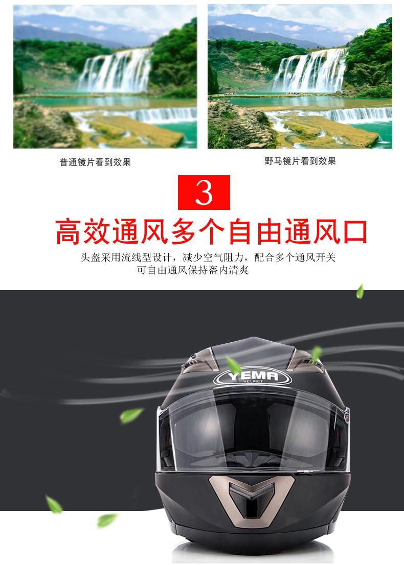 野马925四季全覆式摩托车头盔夏季赛车机车全盔男士双镜片揭面盔商品详情图