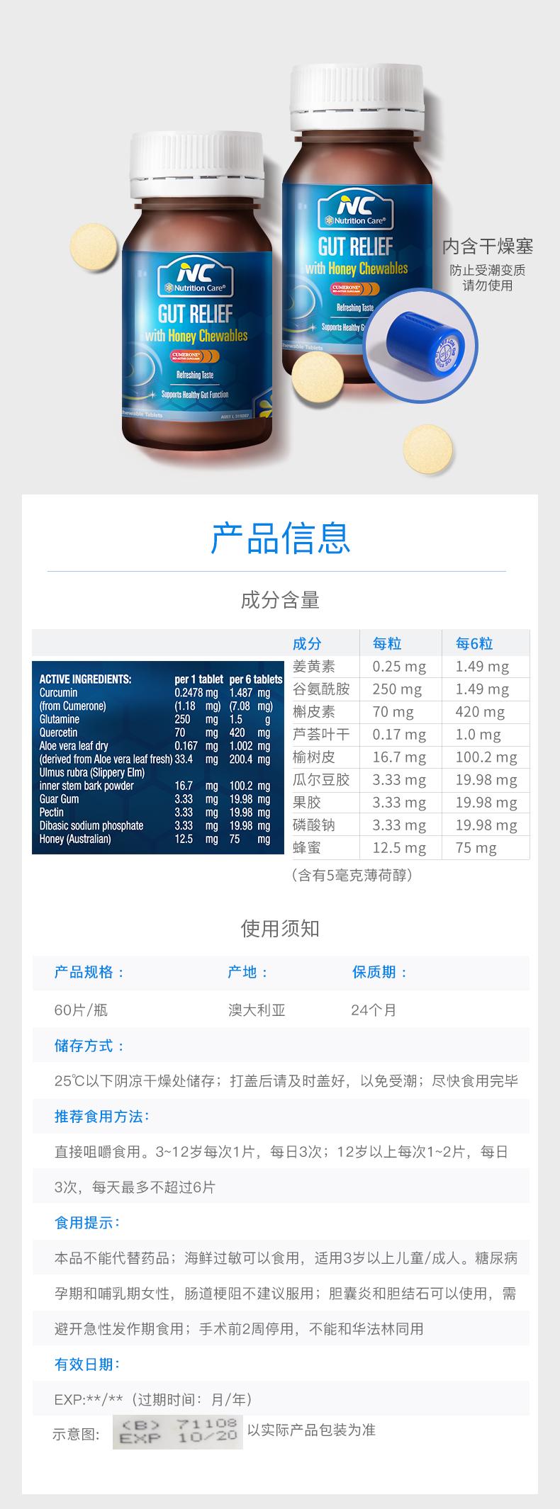 澳大利亚 Nutrition Care 蜂蜜养胃咀嚼片 60粒 抑制幽门螺杆菌/调理肠胃 图16