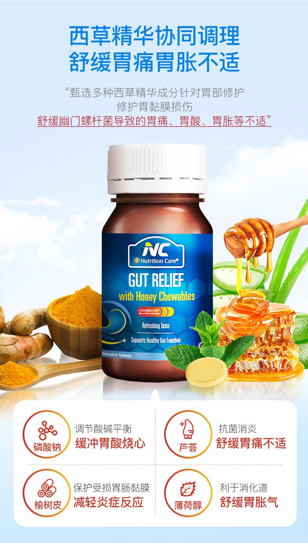 澳大利亚 Nutrition Care 蜂蜜养胃咀嚼片 60粒 抑制幽门螺杆菌/调理肠胃 图9