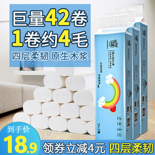 You elegant 42 rolls of toilet paper rolls of toilet paper FCL approved family home affordable loaded paper towel napkins coreless rolls