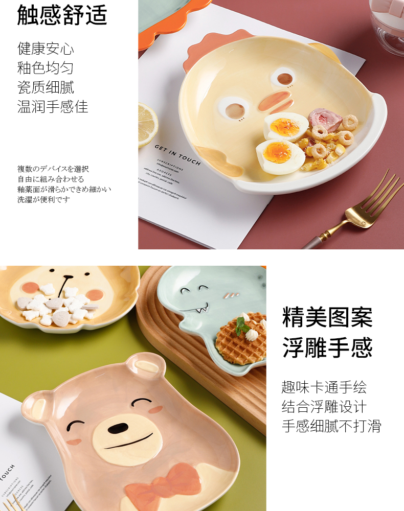 Breakfast meal plate of cartoon express ceramic creative home baby plate dishes afternoon tea heart plate