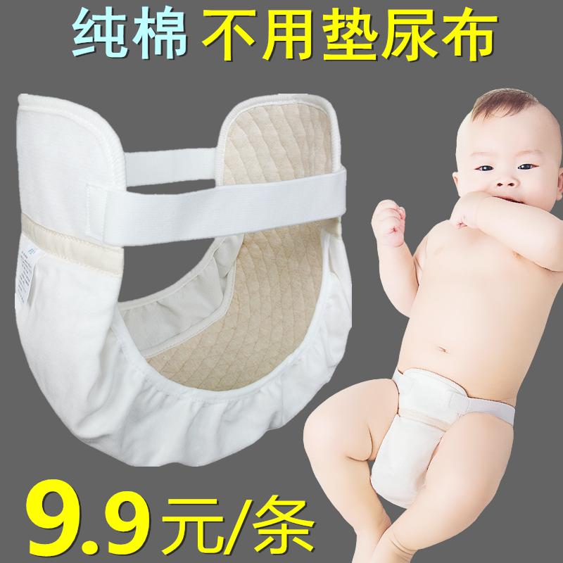 纯棉布尿裤防漏隔尿裤透气可洗介子男女宝宝新生婴儿尿布裤尿布兜