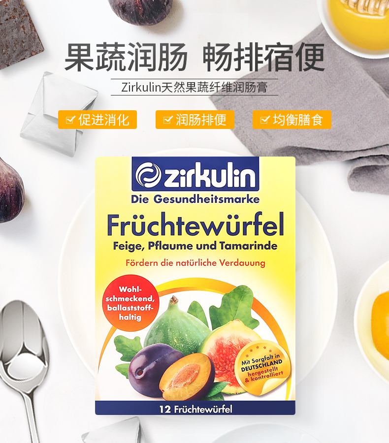 欧洲百年品牌 Zirkulin 哲库林 天然果蔬膳食纤维素润肠膏 12块/盒*2盒 双重优惠折后¥67包邮包税(拍2件)