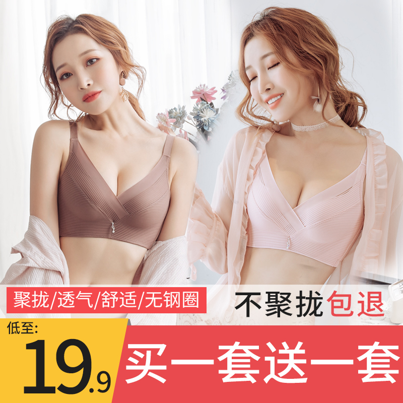 Seamless underwear women without rims thin small chest gather adjustment type receive Vice breast sexy ladies bra bra bra set