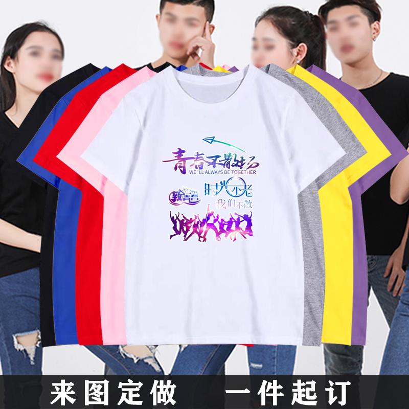 同学聚会t恤年纪定制20短袖念文化衫印字logo夏季毕业班服diy半袖