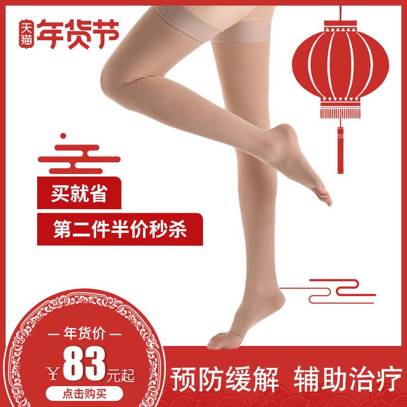 医用治疗型静脉曲张袜女男四季款预防筋脉弹力袜孕妇动脉中老年