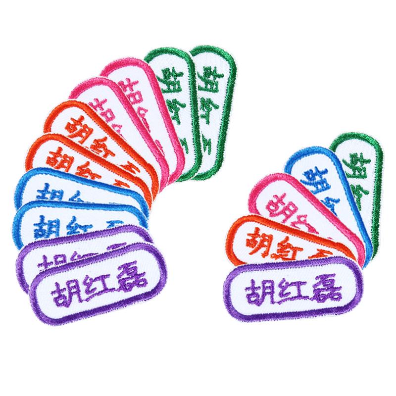 幼儿园宝宝名字贴布防水卡通刺绣