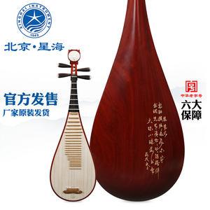 北京星海琵琶乐器 专业演奏古夷苏木轴花开富贵头饰花梨木琵琶