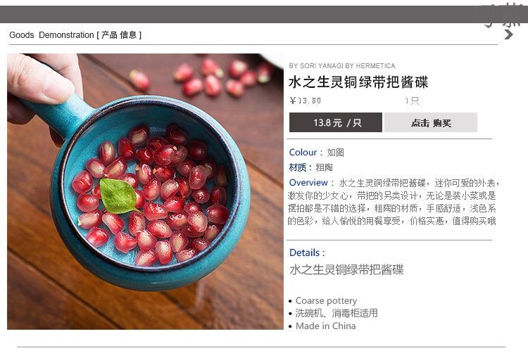 Qiao mu DY ou take place small seasoning sauce dish dish seasoning disc ceramic tableware creative dip disc coarse pottery drive home