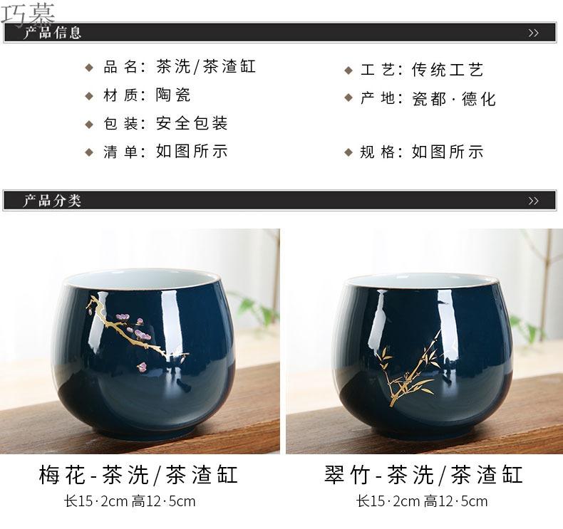 Qiao MuJi blue kung fu tea tea tray in hot tea accessories writing brush washer ceramic household cylinder tea wash water wash water jar