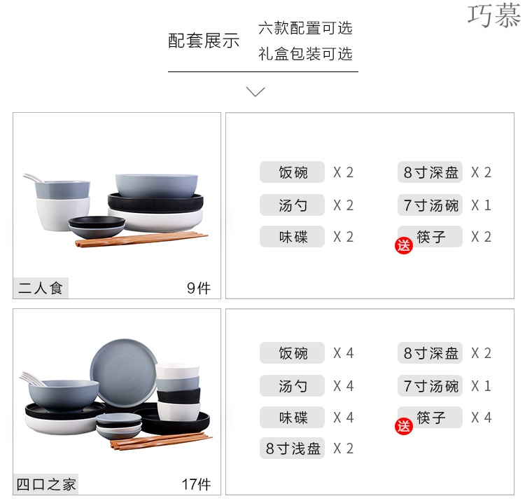 Qiao mu northern wind ceramic dish dishes suit by by 2/4/6 people contracted creative combination of household ins tableware couples to use