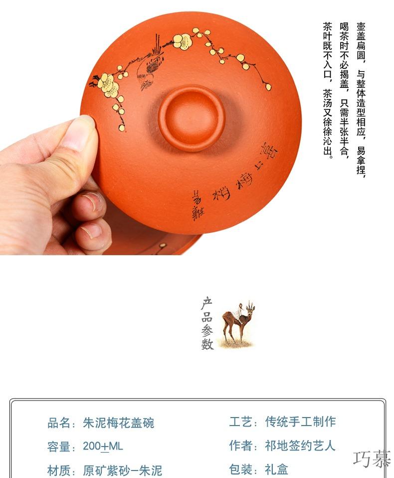 Qiao mu QD yixing purple sand three tureen zhu mud worship only name plum flower tea cups three - piece tea kungfu tea set