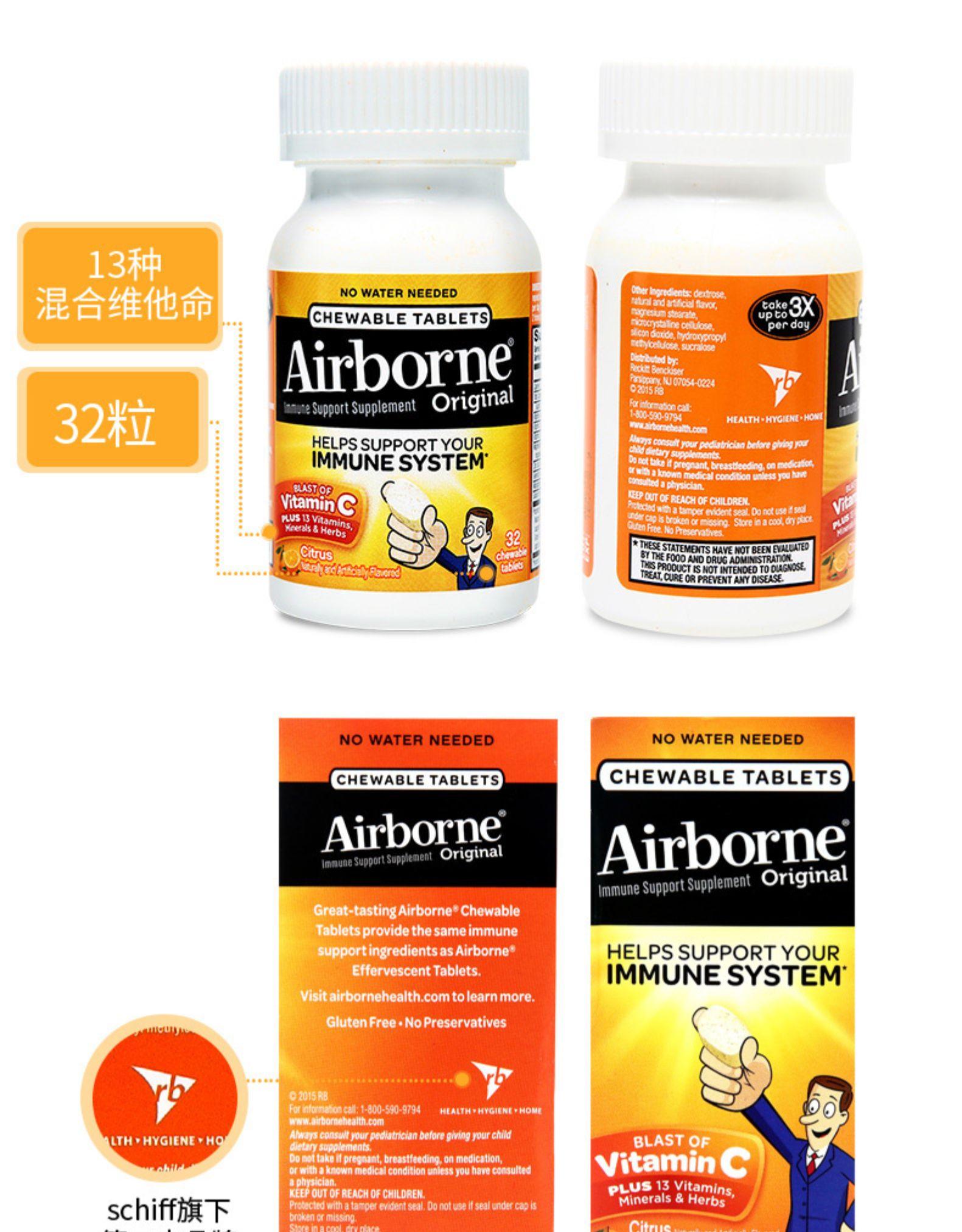 临期白菜!Schiff旗下、提高免疫力:42粒x2瓶 Airborne 复合维生素咀嚼片 拍2件49元包邮 买手党-买手聚集的地方